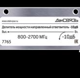 - Направленный ответвитель 800-2700/10дБ