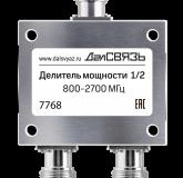 - Делитель мощности 800-2700МГц 1/2