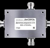 - Делитель мощности 800-2700МГц 1/3