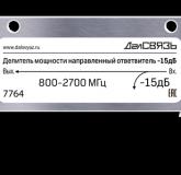 - Направленный ответвитель 800-2700/15дБ