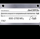 - Направленный ответвитель 800-2700/5дБ