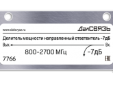 - Направленный ответвитель 800-2700/7дБ