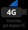ДалСВЯЗЬ - Усиление сигнала USB модема